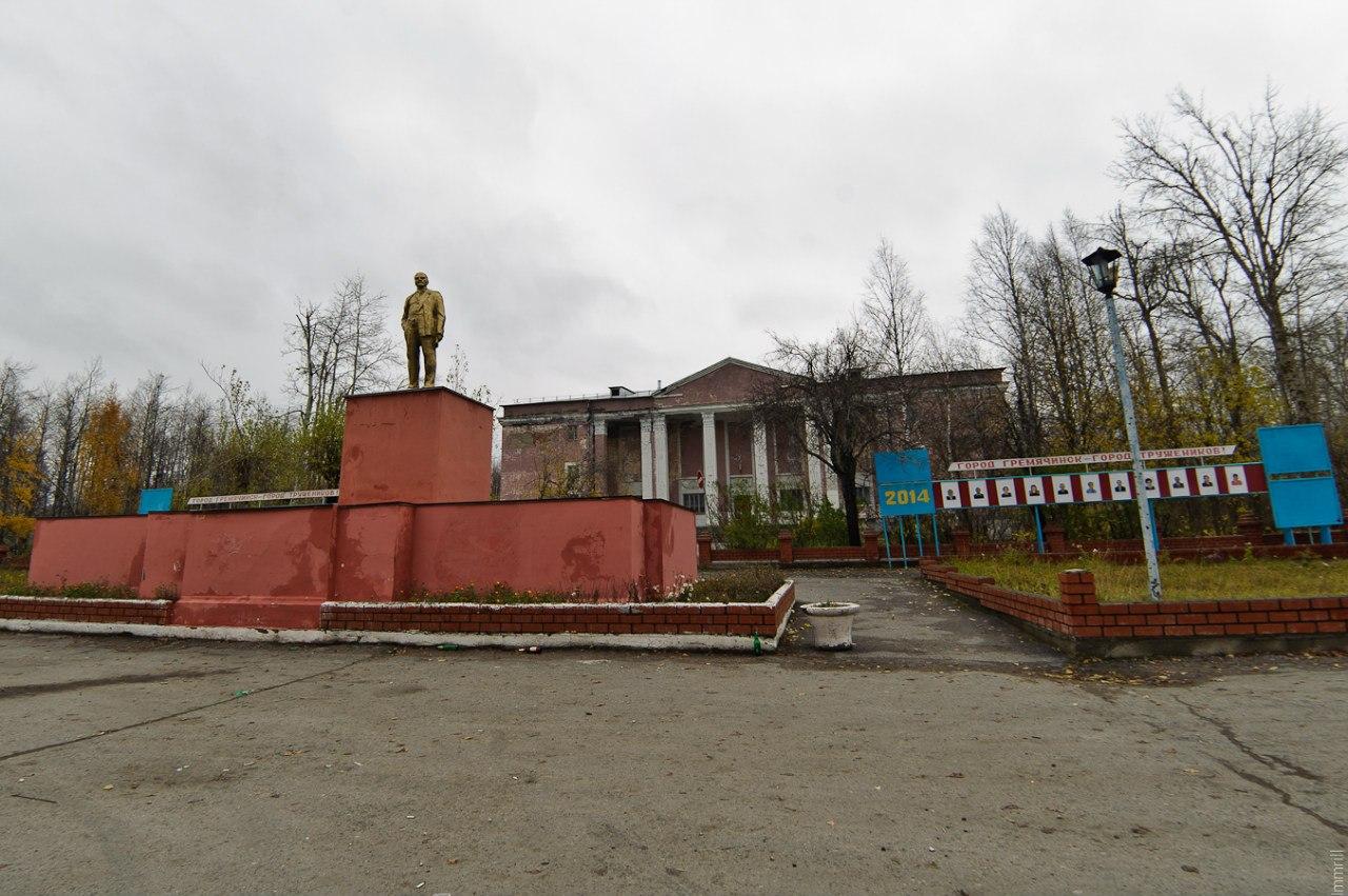 Город Гремячинск