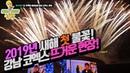 2019년 새해 불꽃 폭죽! 서울강남 삼성역 코엑스 2019년 새해 맞이 불꽃쇼 2019 korea first fireworks gangn