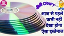CD CARFT PROJECTS best out of waste Diy arts and crafts Cd recycling idea waste cd DVD craft ART