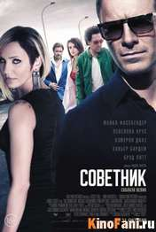 советник / the counselor / 2013