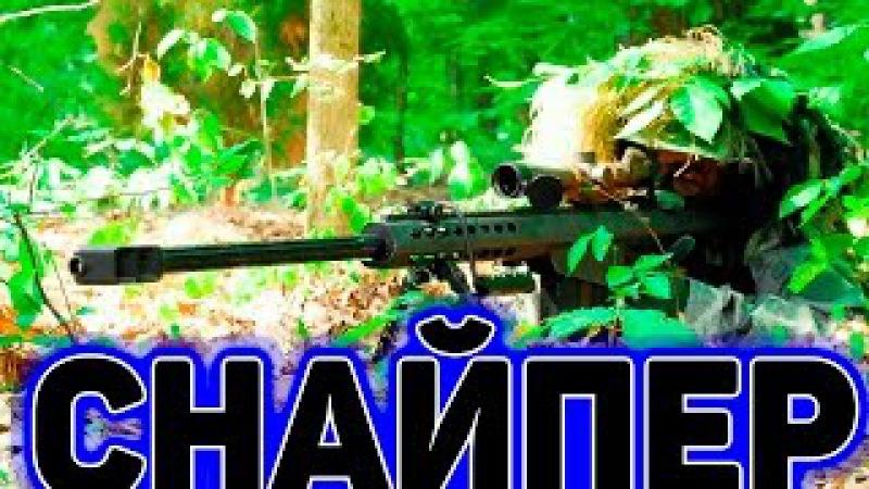 Снайпер БОЕВИК / ОБАЛДЕННЫЙ ФИЛЬМ / БОЕВОЙ ВОЛК