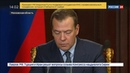 Новости на Россия 24 • Медведев: доступ малых предприятий России к крупным заказам расширен