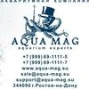 Мой аквариум Ростов-на-Дону | Аква-Маг