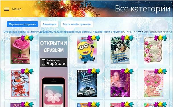 Поздравления, как открытки вконтакте