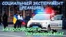 РЕАКЦИЯ НА РОССИЙСКИЙ/УКРАИНСКИЙ ФЛАГ В КИЕВЕ (СОЦИАЛЬНЫЙ ЭКСПЕРИМЕНТ)