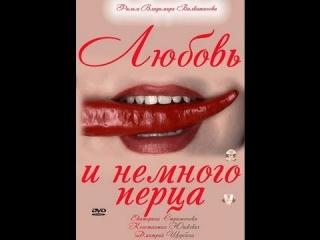 Любовь и немного перца (Мелодрама, 2011) Смотреть онлайн фильм «Любовь и немного перца»