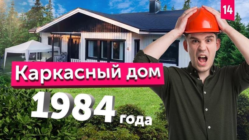 На примере Финляндии Вечные каркасные дома гонки по бездорожью и отсутствие заборов