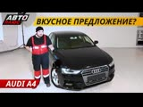 Риск ли брать б.у. Audi A4 в кузове B8? | Подержанные автомобили
