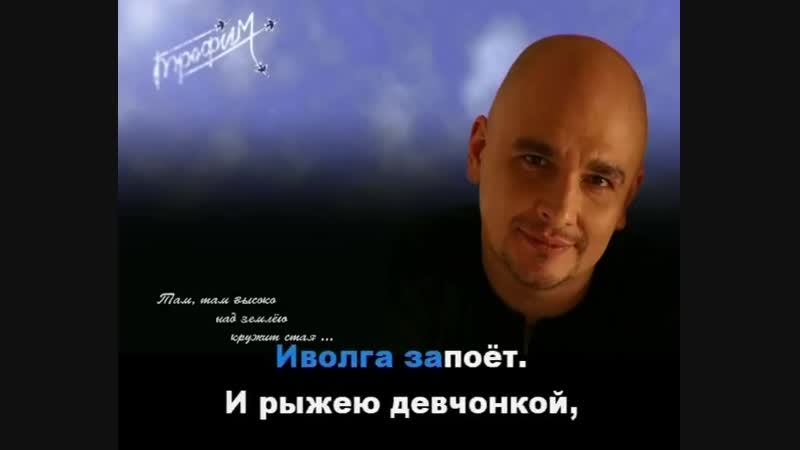 Трофим - Московская песня (караоке)