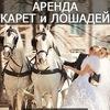 Прокат карет в Санкт-Петербурге и области