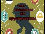 ТЕСТ НА ЭРУДИЦИЮ. ПСИХО ТВ