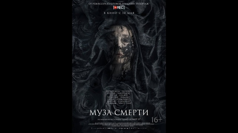 Фильм Муза смерти 2018 ТОП фильм :