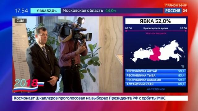 Новости на Россия 24 • В Нью-Йорке избирательный участок, облитый краской, взяли под круглосуточную охрану