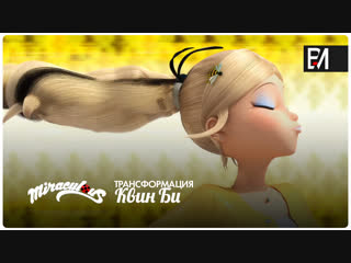 Miraculous: tales fo ladybug & cat noir – queen bee | transformation (english)