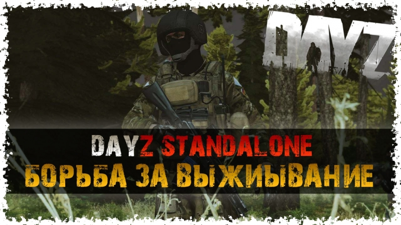 DayZ STANDALONE - БОРЬБА ЗА ВЫЖИВАНИЕ 73 [Стрим 1080p 60HD] No Comments Games