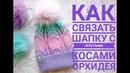 Как связать шапку простыми косами Жгутами и градиентом Орхидея