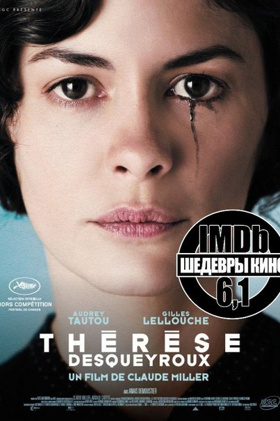 Тереза Д (2013)