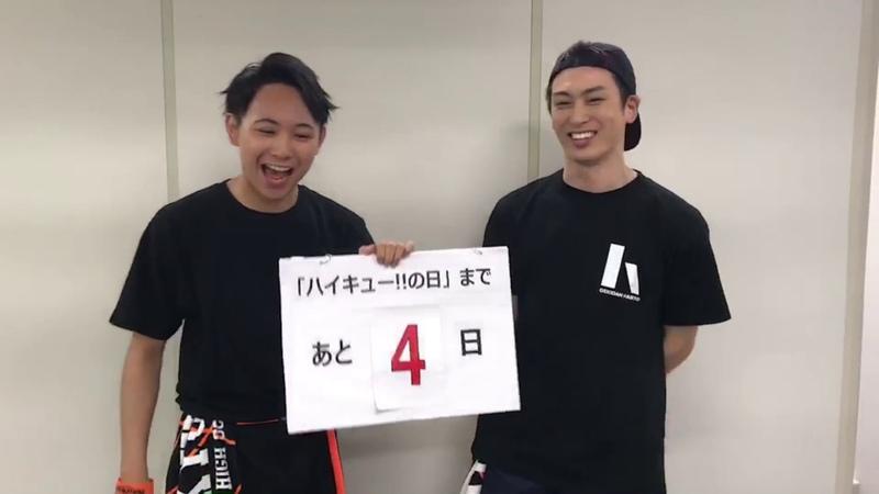 ハイパープロジェクション演劇「ハイキュー!!」サマーウィーク!ハ124