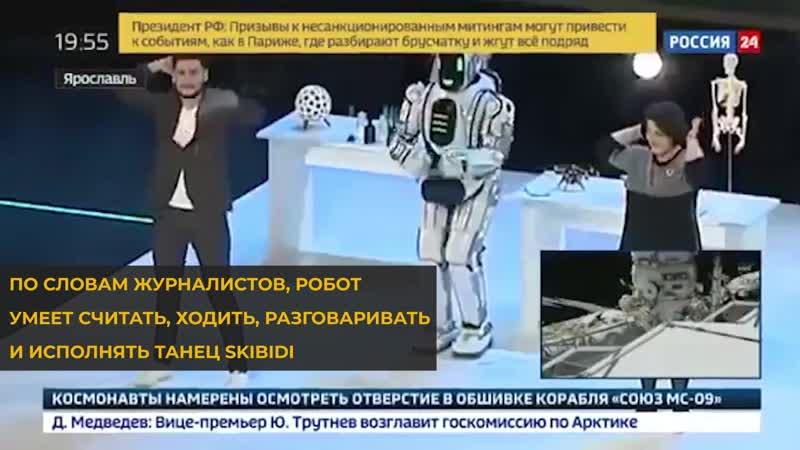 Фейковый робот