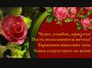 ЖЕЛАЮ_ВАМ__МОИ_ДРУЗЬЯ красивые_пожелания_для_друзей