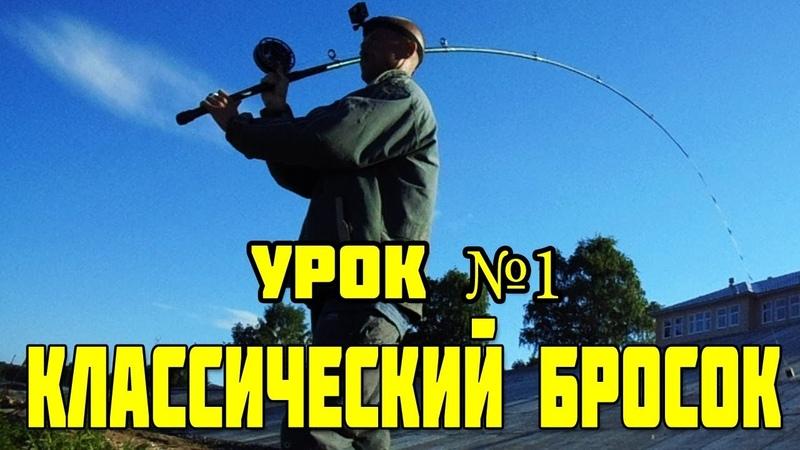 Заброс спиннинга с инерционной катушкой | Классический заброс на рыбалке | Урок №1|