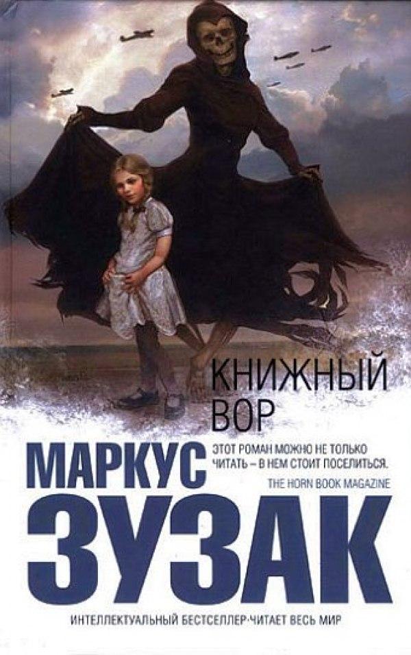 Книжный вор (Маркус Зусак)