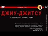 Уроки джиу джитсу - видео урок | Uroki-online.com