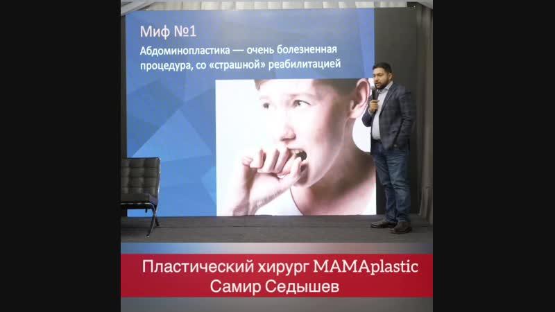 ☝🏻Выкладываю 📹 отрывок из моего выступления на прошлой встрече Клуба МАМАпластик. . Сегодня миф1️⃣, открывающий цикл полезных и