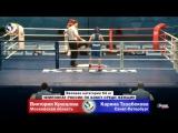 Карина Тазабекова—  Виктория Кулешова. Чемпионат России по боксу среди женщин 2018