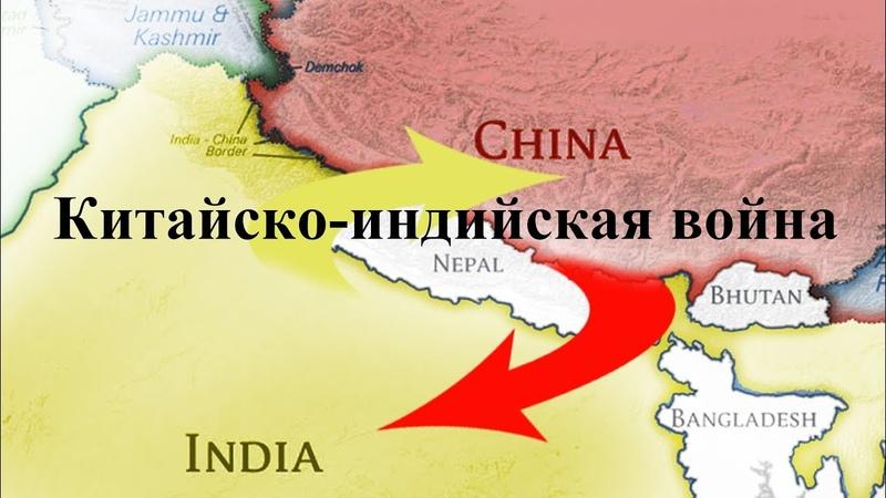Китайско-индийская пограничная война (рассказывает Татьяна Шаумян)