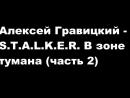 Алексей Гравицкий-S T A L K E R В зоне тумана (часть 2)