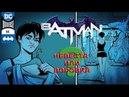 Женщина-Кошка - НЕВЕСТА или ВОРОВКА! Batman №44 / Dc comics