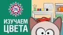 Английский с котиком Изучаем цвета Урок для детей и начинающих