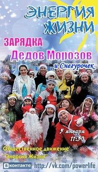 Зарядка Дедов Морозов и Снегурочек