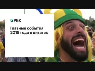 Главные события 2018 года в цитатах