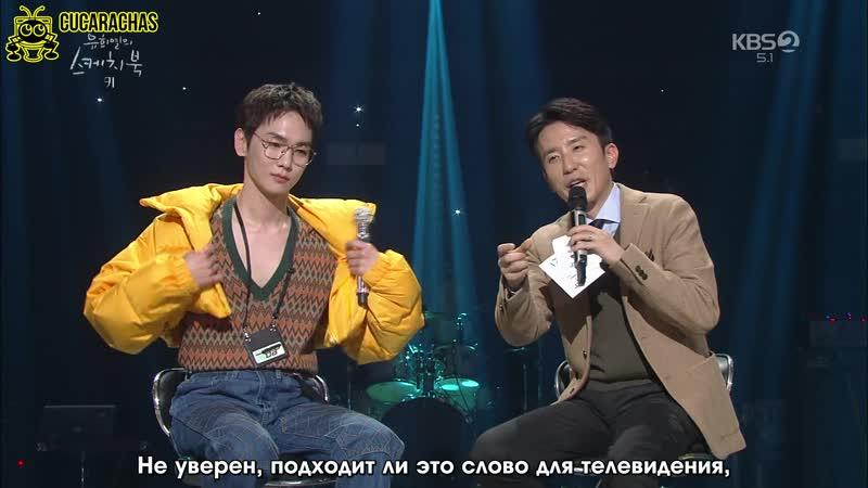 [RUSSUB] 181130 Key @ KBS Yoo Hee Yeol Sketchbook