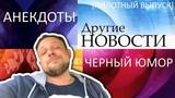 ДРУГИЕ НОВОСТИ (ПИЛОТНЫЙ ВЫПУСК) / ЧЕРНЫЙ ЮМОР / АНЕКДОТЫ