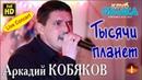 Пожелание от Аркадия Full HD Live Concert Аркадий КОБЯКОВ Тысячи планет Апрелевка 10 01 2015