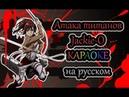 Атака титанов Jackie-O караОКе на русском под плюс