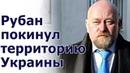 Подозреваемый в подготовке теракта Рубан покинул Украину