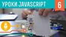 Работаем с библиотеками Уроки JavaScript 6