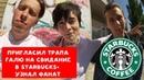 ХИККАН №1 ПРИГЛАСИЛ ТРАПА ГАЛЮ НА СВИДАНИЕ В STARBUCKS