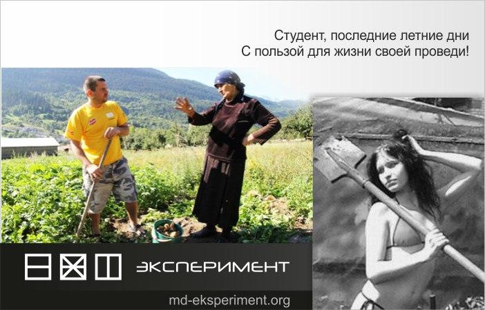 Девушка с лопатой, Экспериментатор