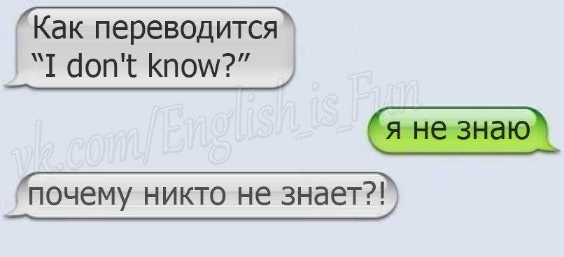 Я не знаю английский язык перевести