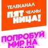 Группа телеканала ПЯТНИЦА! Челны