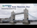 Шоу One Night Sleepover Trip 5 эпизод - Великобритания Ли Сон Бин, Чо Чжэ Юн,Чон Мин,Ли Сан Мин рус.суб