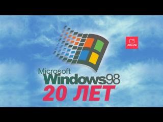 Да, были окна в наше время