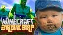 ЧЕМ КОРМЯТ ДЕТЕЙ В ТРЕНДАХ ЮТУБА? Minecraft и Mister Max...