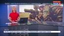Новости на Россия 24 Зачистку Дейр эз Зора тормозят машины со смертниками