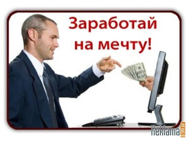 Поиск работы в интернете